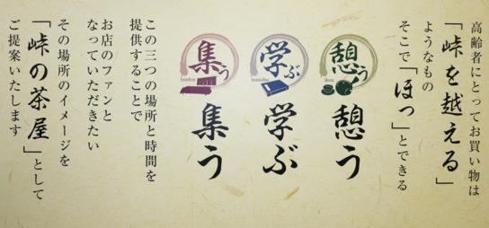シニア版グローサラント「峠の茶屋」