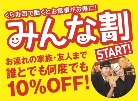 20180627kura - くら寿司/全従業員向け割引制度「みんな割」、家族も友人も10%引き