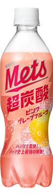 メッツ 超炭酸 ピンクグレープフルーツ
