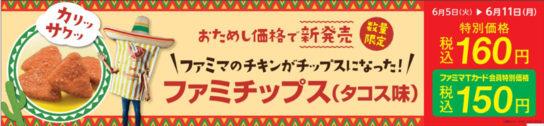 税込価格から20円引き