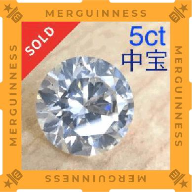 1番高く売れたモノはダイヤモンド315万円
