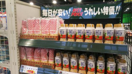 調味料の対象商品の一例