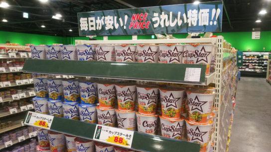 カップラーメンの対象商品の一例
