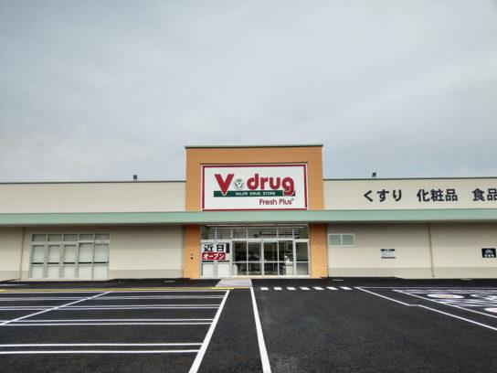 V・drug宇治槇島店