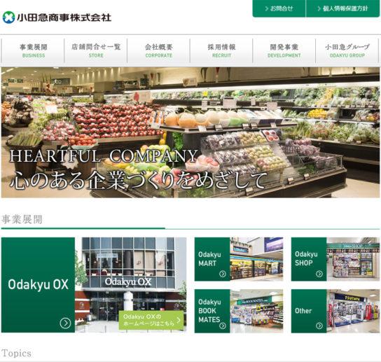 小田急商事のホームページ