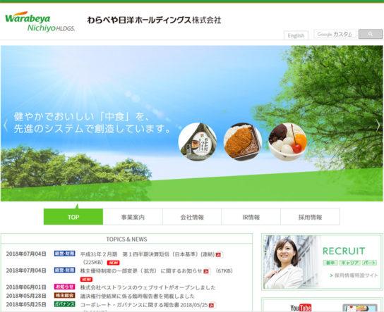 わらべや日洋HDのホームページ