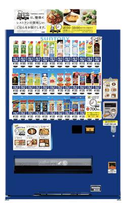 自販機でレストランの宅配弁当が注文できる