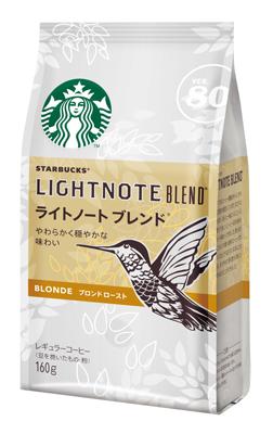 スターバックス コーヒー ライトノート ブレンド