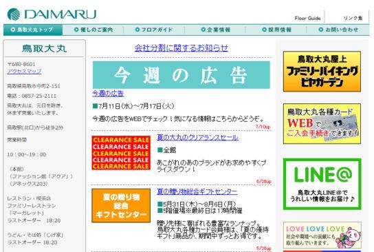 20180713daimaru 544x366 - J.フロント/鳥取大丸が経営体制刷新、資本関係を解消