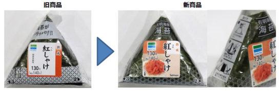 商品パッケージのリニューアル