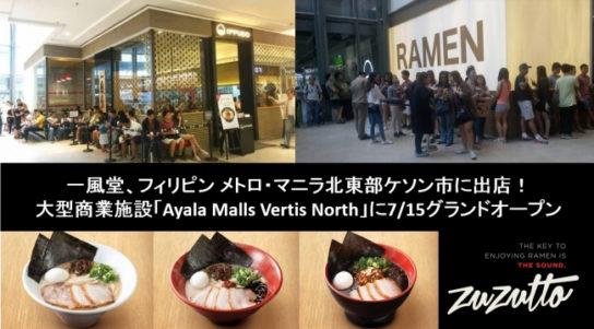 「一風堂」Philippines Vertis North店