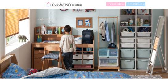 キッズ・ベビーサイト「KodoMONO」