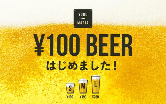 生ビール販売の告知