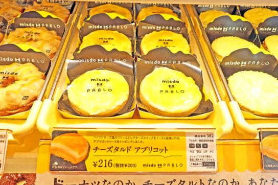 チーズタルド アプリコット