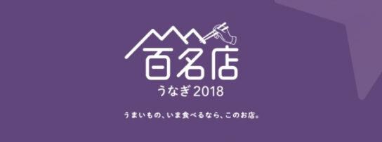 食べログ うなぎ 百名店 2018