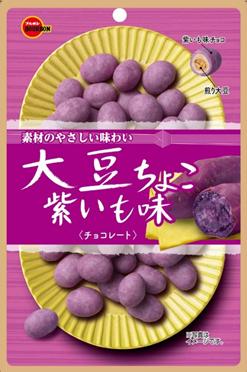 大豆ちょこ紫いも味