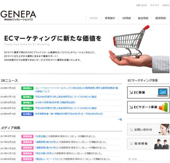 ジェネレーションパスのホームページ