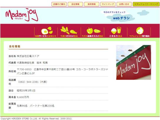 マダムジョイのホームページ