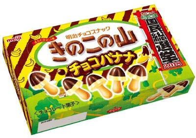 きのこの山チョコバナナ味