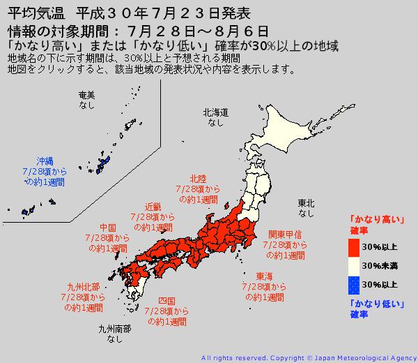 気象庁/異常天気早期警戒情報発表、7月28日から1週間気温高く
