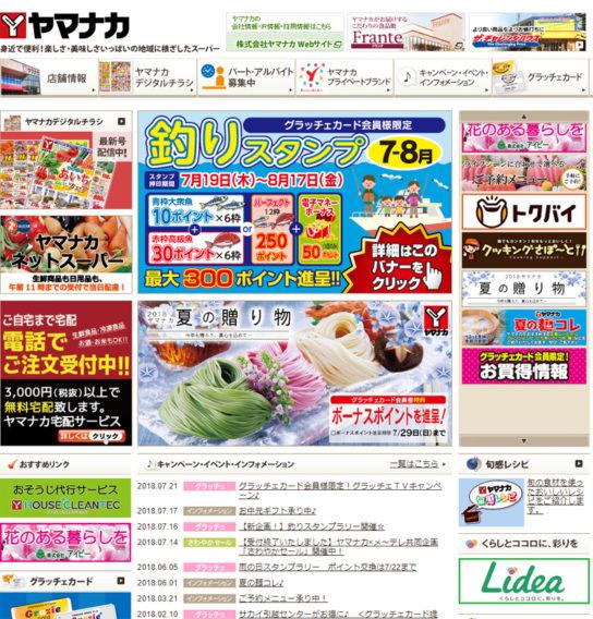 ヤマナカのホームページ