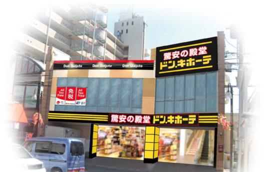 ドン・キホーテ寝屋川香里園店