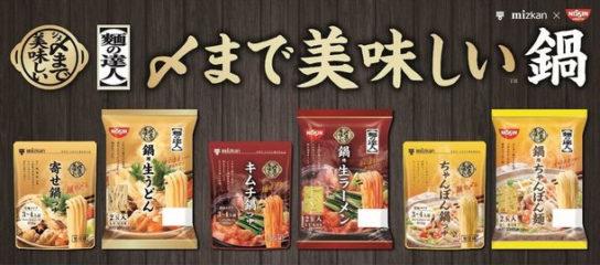 〆までおいしい麺とつゆを共同開発
