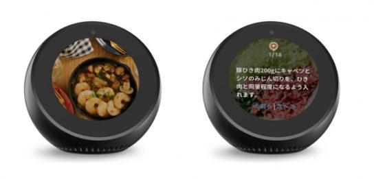 「Amazon Echo Spot」で料理動画の再生やレシピ表示が可能に