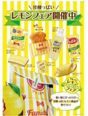「ファンタ 甘酸っぱい初恋レモン」などレモン味7品