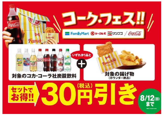 20180727fami2 - ファミリーマート/コカ・コーラとコラボ、飲物とスナックで30円引き