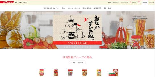 日清製粉グループ本社のホームページ