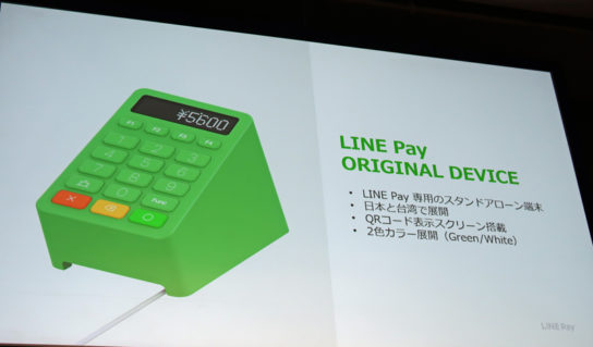 LINE Pay専用端末