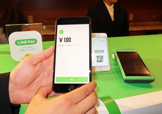 LINE Pay 店舗用アプリ