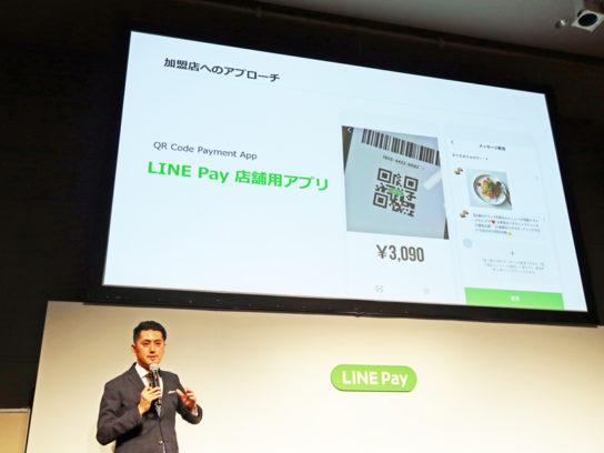 LINE Payの長福久弘COO