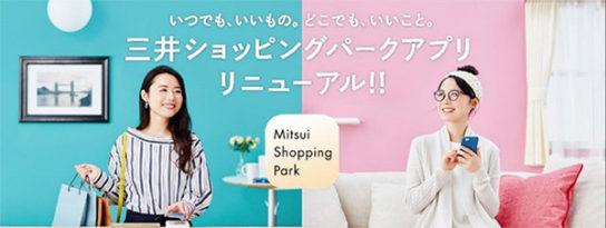 三井ショッピングパークアプリ初の大刷新