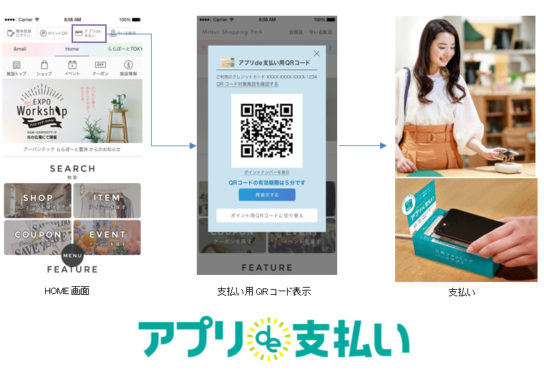 「アプリde支払い」機能を追加