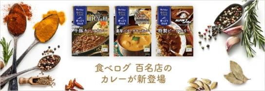 「選ばれし人気店」シリーズ