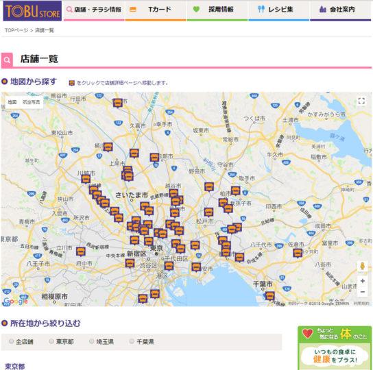 東武ストアのホームページ