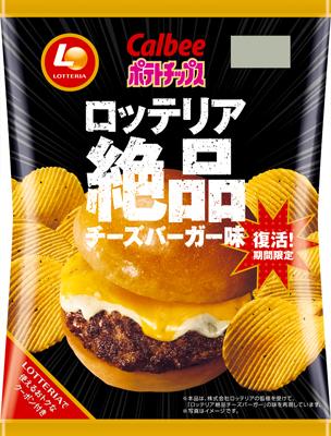 ポテトチップス ロッテリア絶品チーズバーガー味
