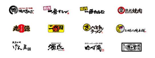 導入ブランドのロゴ一覧