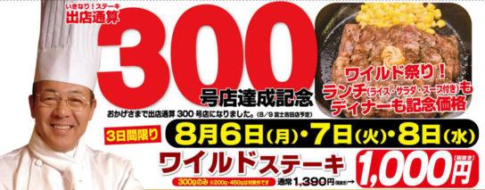 「ワイルドステーキ300g」1000円で