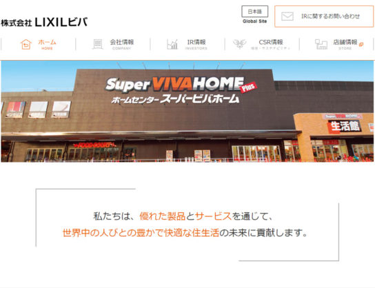 LIXILビバのホームページ