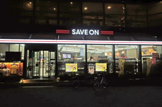 セーブオンの店舗