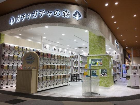 ガチャガチャの森イオンモール広島府中店