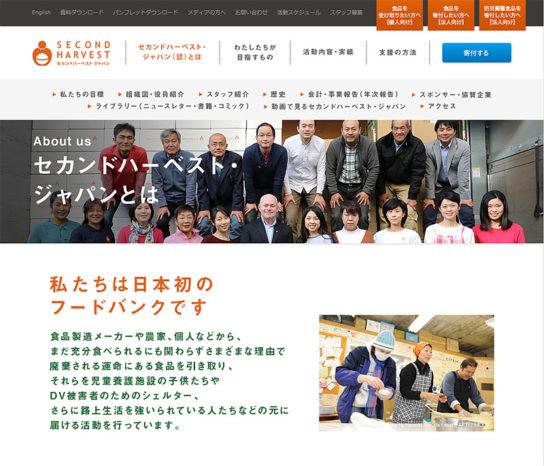 セカンドハーベストジャパンのホームページ