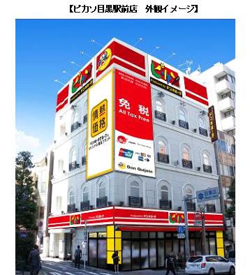 ピカソ目黒駅前店