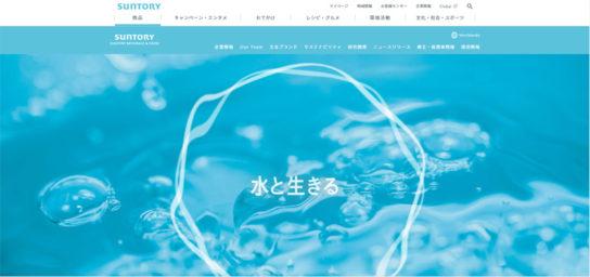 サントリー食品インターナショナルのホームページ