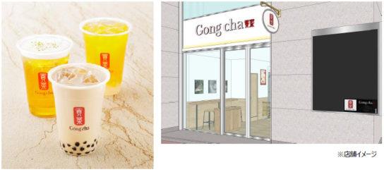 ゴンチャ 梅田茶屋町店