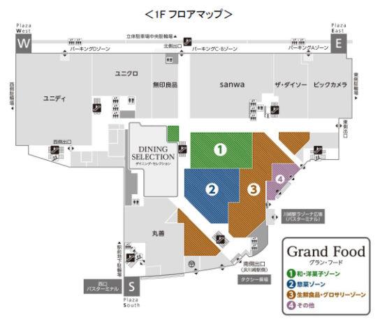 20180807razo3 544x461 - ラゾーナ川崎/食物販「グラン・フード」全面刷新、85店オープン