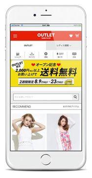 SHIBUYA109公式通販アウトレット開始